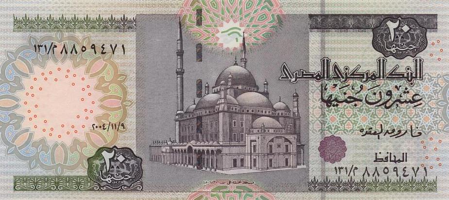 egypt-currency2.jpg