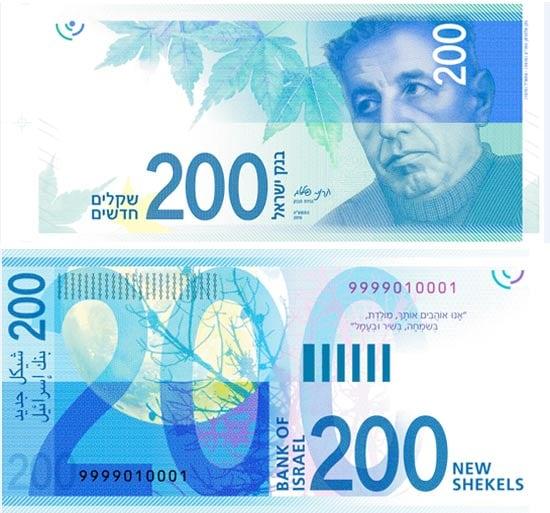 israel-shekel-200.jpg