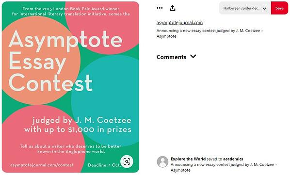 asymptote essay contest on pinterest
