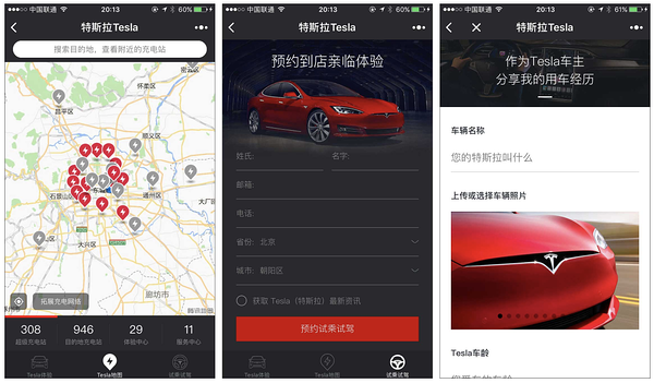 Tesla Mini-app on WeChat
