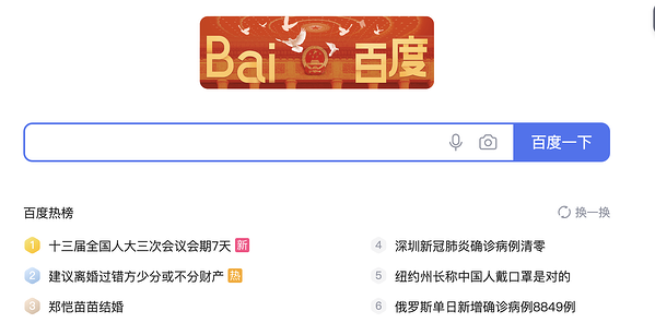 Baidu, a Chinese search engine.