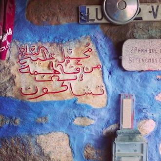 arabic-typography-instagram-3.png