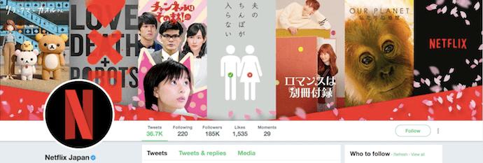 netflix-japan-twitter-cover-photo