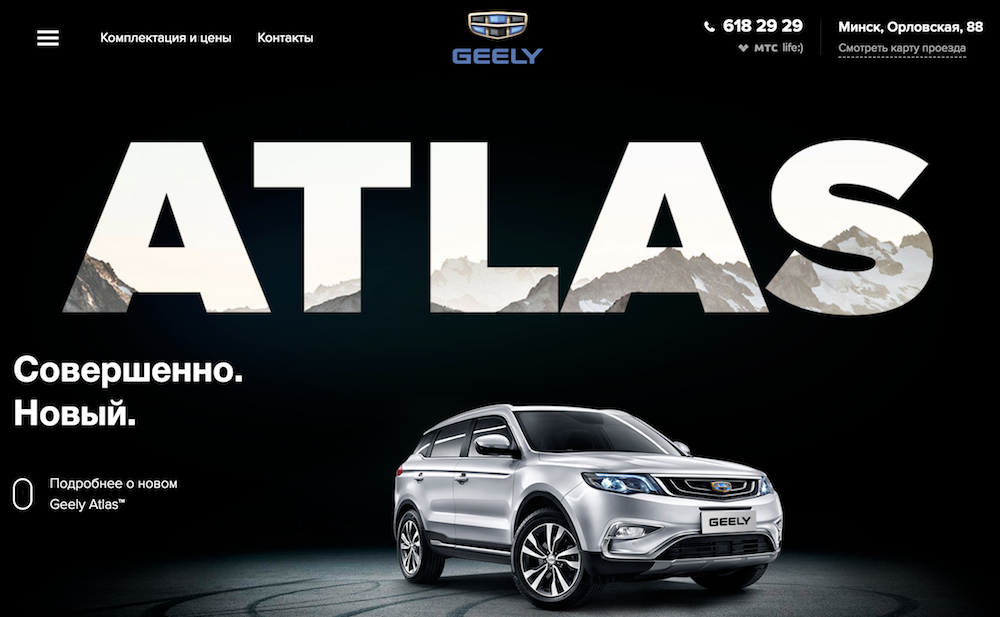 Website by Geely Automobiles built with Webflow